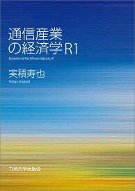 通信産業の経済学 R1 [ 実積 寿也 ]