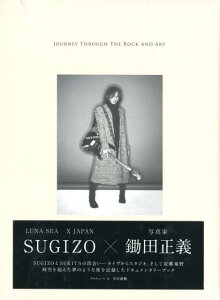 JOURNEY THROUGH THE ROCK AND ART SUGIZO× [ 鋤田正義 ]