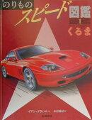 のりものスピード図鑑(1)