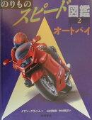 のりものスピ-ド図鑑(2)