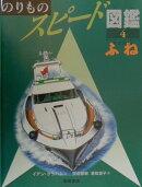 のりものスピ-ド図鑑(4)