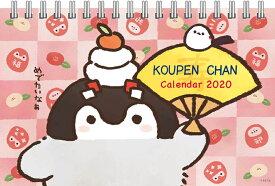 卓上 コウペンちゃん(2020年1月始まりカレンダー)