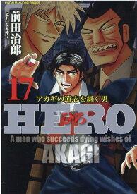 HERO(17) (近代麻雀コミックス) [ 前田治郎 ]