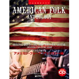 TAB譜付スコアギターで奏でる/アメリカン・フォーク[アンソロジー編](模範演奏