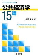 公共経済学15講