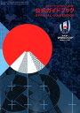 ラグビーワールドカップ2019公式ガイドブック (日本文化出版MOOK)