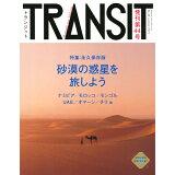 TRANSIT(44号) 砂漠の惑星を旅しよう (講談社MOOK)