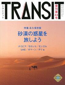 TRANSIT(トランジット)44号 砂漠の惑星を旅しよう (講談社 Mook(J)) [ ユーフォリアファクトリー ]