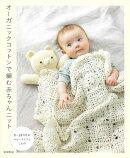オーガニックコットンで編む赤ちゃんニット