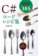 C#コードレシピ集