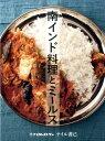 南インド料理とミールス [ ナイル 善己 ]