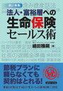 法人・富裕層への生命保険セールス術改訂新版 [ 嶋田雅嗣 ]