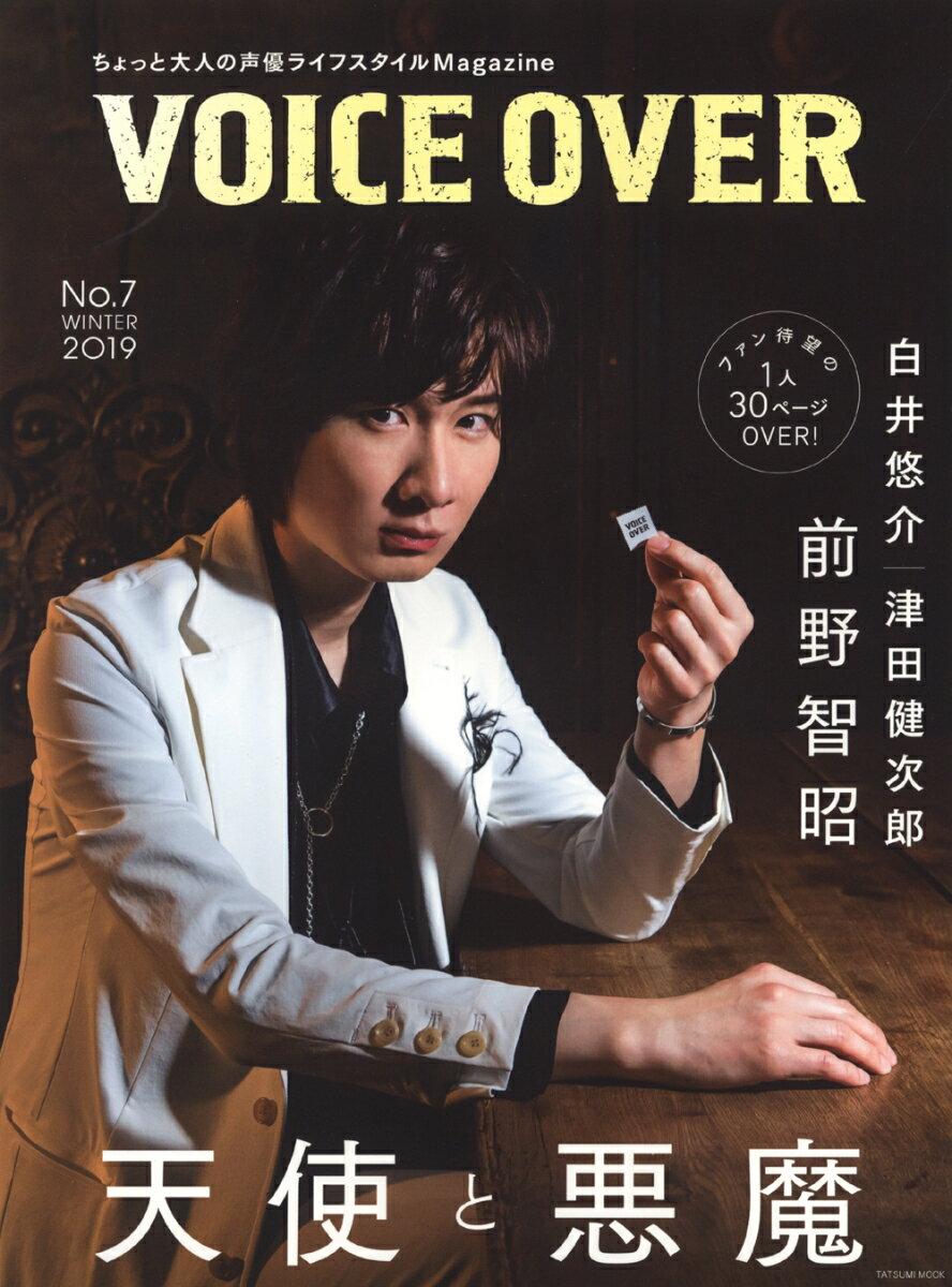 VOICE OVER(NO.7) (TATSUMI MOOK)