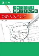 ハイスコア!共通テスト攻略 英語リスニング