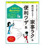 絶対使える!家事ラク&便利ワザ集 (ORANGE PAGE BOOKS 一生使えるオレンジページ)