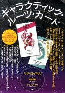 ギャラクティック・ルーツ・カード