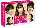 ダメな私に恋してください Blu-ray BOX 【Blu-ray】 [ 深田恭子 ]