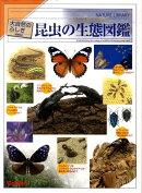 昆虫の生態図鑑改訂新版