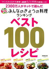 2300万人がネットで選んだみんなのきょうの料理ランキングベスト100レシピ (生活実用シリーズ)