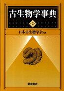 古生物学事典第2版