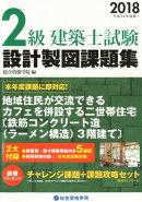 2級建築士試験設計製図課題集(平成30年度版)