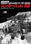 ユンカースJu52(世界の傑作機No.185)