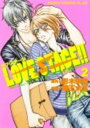 LOVE STAGE!!(2) (あすかコミックスCL-DX) [ 蔵王大志 ]