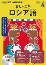 CD NHKラジオまいにちロシア語 (2019年 4月号)