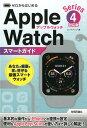 ゼロからはじめるApple Watchスマートガイド Series 4対応版 [ リンクアップ ]