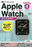 ゼロからはじめるApple Watchスマートガイド