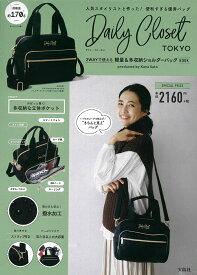 Daily Closet 2WAYで使える 軽量&多収納ショルダーバッグBOOK produced by Kana Sato