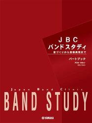 JBC バンドスタディ JBC バンドスタディ パートブック アルトホルン