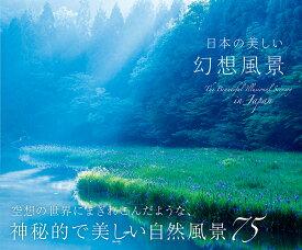 日本の美しい幻想風景 [ 日本風景写真家協会 ]