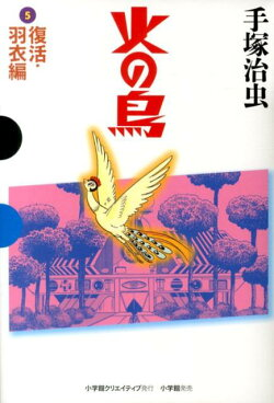 火の鳥(5(復活・羽衣編))