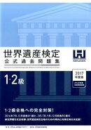 世界遺産検定公式過去問題集1・2級(2017年度版)