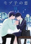 モブ子の恋(11)