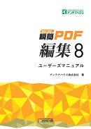 【POD】瞬簡PDF 編集 8 ユーザーズマニュアル