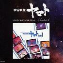 宇宙戦艦ヤマトオリジナルBGMコレクションシリーズ1::宇宙戦艦ヤマト PART1