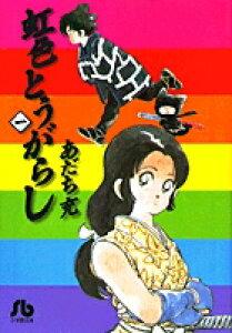 虹色とうがらし(1) (コミック文庫(青年)) [ あだち 充 ]