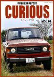 CURIOUS(Vol.14) (メディアパルムック)