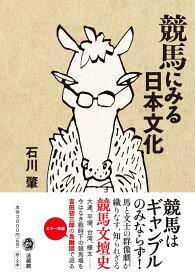 競馬にみる日本文化 [ 石川 肇 ]
