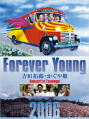 Forever Young 吉田拓郎・かぐや姫 Concert in つま恋 2006【Blu-ray】