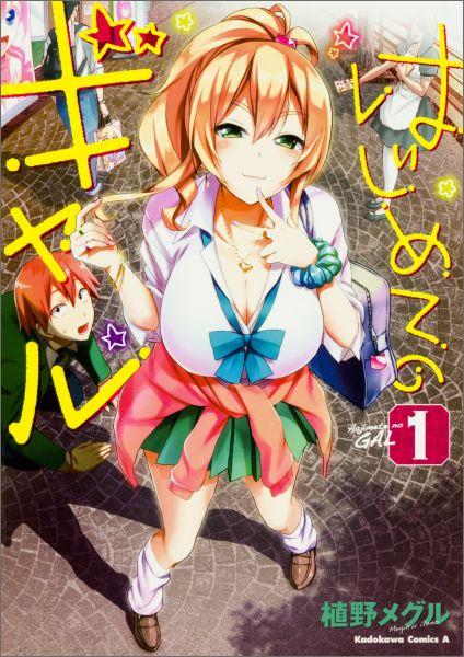 はじめてのギャル(1) (Kadokawa Comics A) [ 植野メグル ]