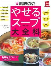 #脂肪燃焼 やせるスープ大全科 (実用No.1シリーズ) [ 岡本羽加 ]