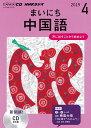 CD NHKラジオまいにち中国語 (2019年 4月号)