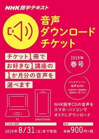NHK語学テキスト 音声ダウンロードチケット (2019年 春号)