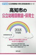 高知市の公立幼稚園教諭・保育士(2018年度版)