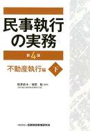 民事執行の実務不動産執行編(下)第4版