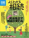 よくわかる相続 2019年版 (日経ムック) [ 日本経済新聞出版社 ]