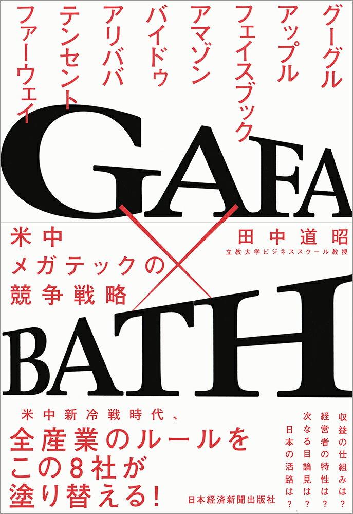 GAFA×BATH 米中メガテックの競争戦略 [ 田中 道昭 ]